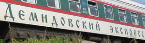 фирменный поезд Демидовский экспресс вокзал Екатеринбурга