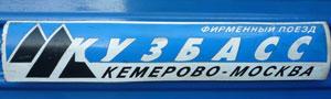 фирменный поезд Кузбасс вокзал Екатеринбурга
