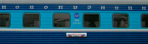 фирменный поезд Новокузнецк вокзал Екатеринбурга