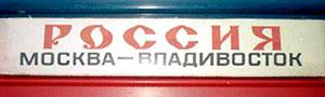 фирменный поезд Россия вокзал Екатеринбурга