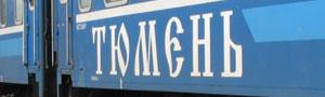 фирменный поезд Тюмень вокзал Екатеринбурга