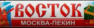 фирменный поезд Восток вокзал Екатеринбурга